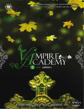 หน้าปก-vampire-academy-ตอน-จุมพิตเงา-ookbee