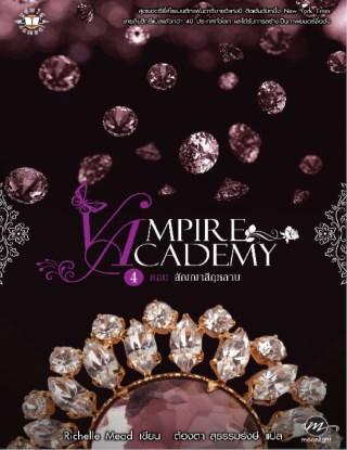 หน้าปก-vampire-academy-ตอน-สัญญาสีกุหลาบ-ookbee