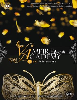 หน้าปก-vampire-academy-ตอน-ด้วยรักแปลวิญญาณ-ookbee