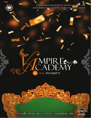 หน้าปก-vampire-academy-ตอน-สังเวยสุดท้าย-ookbee