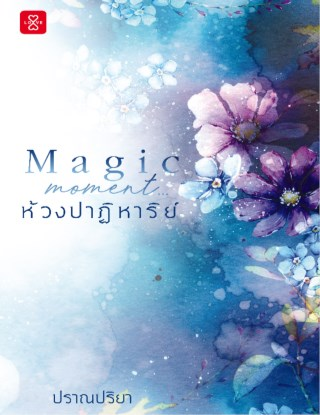 หน้าปก-magic-moment-ห้วงปาฏิหาริย์-ookbee
