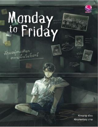 หน้าปก-monday-to-friday-จากจันทร์ลืมศุกร์-ookbee
