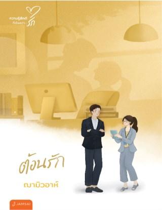 หน้าปก-ต้อนรัก-new-edition-ookbee