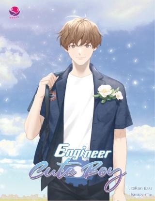 หน้าปก-engineer-cute-boy-ookbee