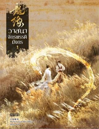 หน้าปก-วาสนาจักรพรรดิมังกร-เล่ม-1-ookbee