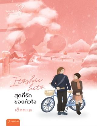 หน้าปก-itoshii-hito-สุดที่รักของหัวใจ-new-edition-ookbee