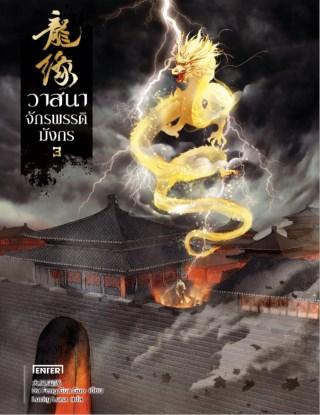 หน้าปก-วาสนาจักรพรรดิมังกร-เล่ม-3-ookbee