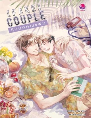 fake-couple-รับบทคุณแฟน-หน้าปก-ookbee