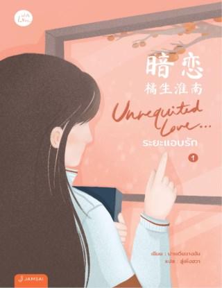 หน้าปก-unrequited-love-ระยะแอบรัก-เล่ม-1-ookbee