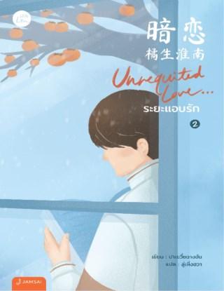 หน้าปก-unrequited-love-ระยะแอบรัก-เล่ม-2-ookbee