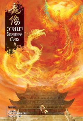 หน้าปก-วาสนาจักรพรรดิมังกร-เล่ม-4-เล่มจบ-ookbee