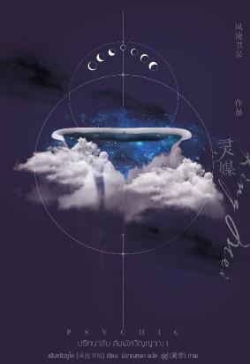 หน้าปก-psychic-ปริศนาลับ-สัมผัสวิญญาณ-เล่ม-1-ookbee