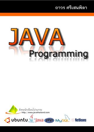 หน้าปก-java-programmimg-ookbee