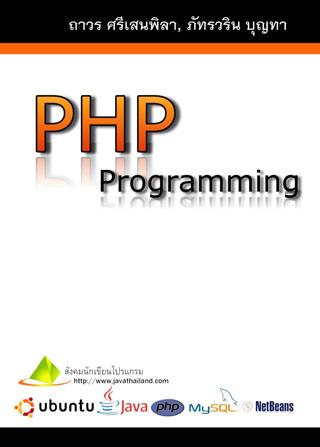 หน้าปก-php-programmimg-ookbee