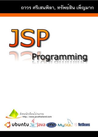 หน้าปก-jsp-programming-ookbee