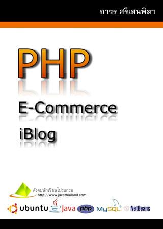 หน้าปก-php-workshop-ookbee