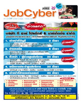 หน้าปก-job-cyber-16-july-15-august-2016-ookbee