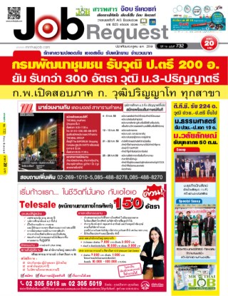 หน้าปก-job-request-july-2016-ookbee