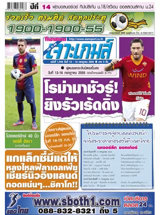 หน้าปก-เจาะเกมส์-13-16-july-2012-ookbee