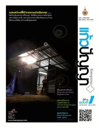 หน้าปก-วารสารแก้วปัญญา-วารสารแก้วปัญญา-ปีที่-6-ฉบับที่-1-มกราคม-เมษายน-2562-ookbee
