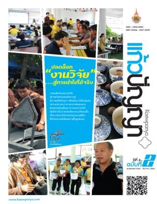 หน้าปก-วารสารแก้วปัญญา-วารสารแก้วปัญญา-ปีที่-6-ฉบับที่-2-พฤษภาคม-สิงหาคม-2562-ookbee