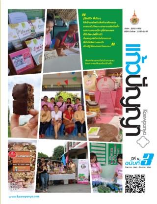 หน้าปก-วารสารแก้วปัญญา-ปีที่-6-ฉบับที่-3-กันยายน-ธันวาคม-2562-ookbee