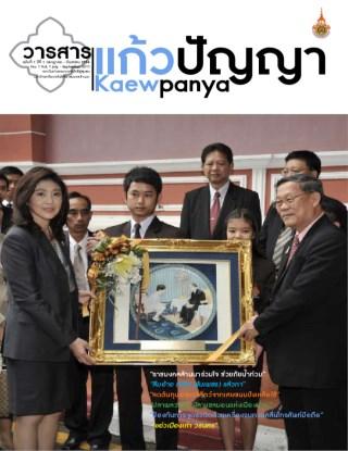 หน้าปก-วารสารแก้วปัญญา-ปีที่-1-ฉบับที่-1-กรกฎาคม-กันยายน-2554-ฉบับปฐมฤกษ์-ookbee