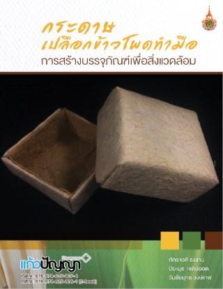 หน้าปก-กระดาษเปลือกข้าวโพดทำมือ-การสร้างบรรจุภัณฑ์เพื่อสิ่งแวดล้อม-ookbee