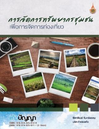 หน้าปก-การจัดการทรัพยากรชุมชนเพื่อการจัดการท่องเที่ยว-ookbee