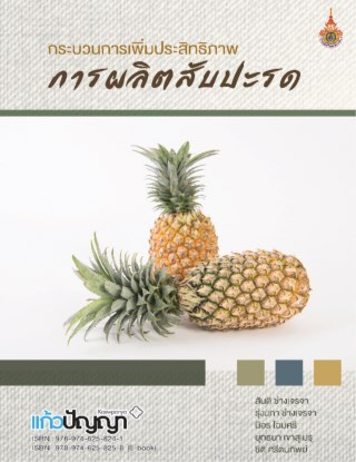 กระบวนการเพิ่มประสิทธิภาพการผลิตสับปะรด-หน้าปก-ookbee