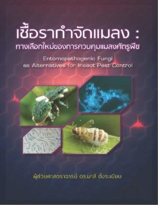 เชื้อรากำจัดแมลง-ทางเลือกใหม่ของการควบคุมแมลงศัตรูพืช-หน้าปก-ookbee