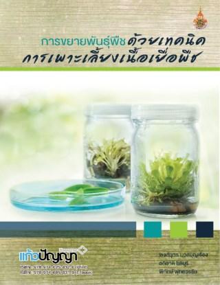 การขยายพันธุ์พืชด้วยเทคนิคการเพาะเลี้ยงเนื้อเยื่อพืช-หน้าปก-ookbee