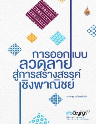 การออกแบบลวดลายสู่การสร้างสรรค์เชิงพาณิชย์-หน้าปก-ookbee