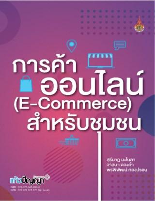 หน้าปก-การค้าออนไลน์-e-commerce-สำหรับชุมชน-ookbee