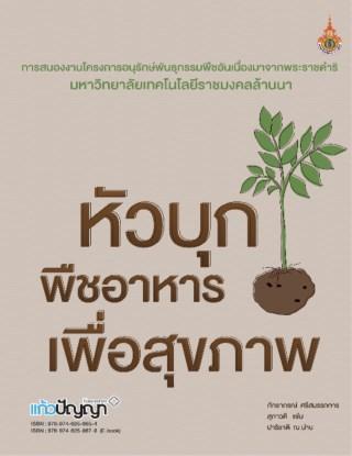 หน้าปก-หัวบุก-พืชอาหารเพื่อสุขภาพ-ookbee