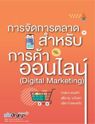หน้าปก-การจัดการตลาดสำหรับการค้าออนไลน์-digital-marketing-ookbee