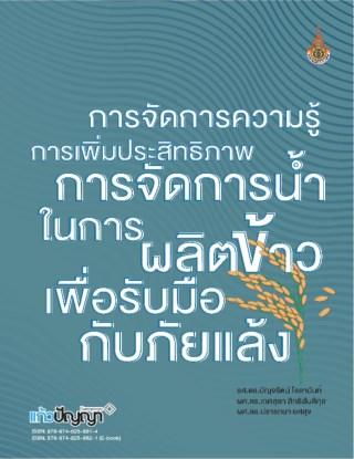 หน้าปก-การจัดการความรู้การเพิ่มประสิทธิภาพการจัดการน้ำในการผลิตข้าวเพื่อรับมือกับภัยแล้ง-ookbee