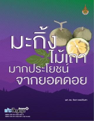 มะกิ้งไม้เถามากประโยชน์จากยอดดอย-หน้าปก-ookbee