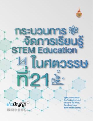 หน้าปก-กระบวนการจัดการเรียนรู้-stem-education-ในศตวรรษที่-21-ookbee