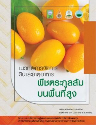 แนวทางการจัดการดินและธาตุอาหาร-พืชตระกูลส้มบนพื้นที่สูง-หน้าปก-ookbee