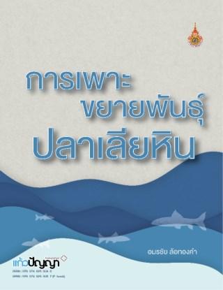 หน้าปก-การเพาะขยายพันธุ์ปลาเลียหิน-ookbee