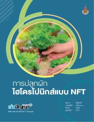 การปลูกผักไฮโดรโปนิกส์แบบ-nft-หน้าปก-ookbee