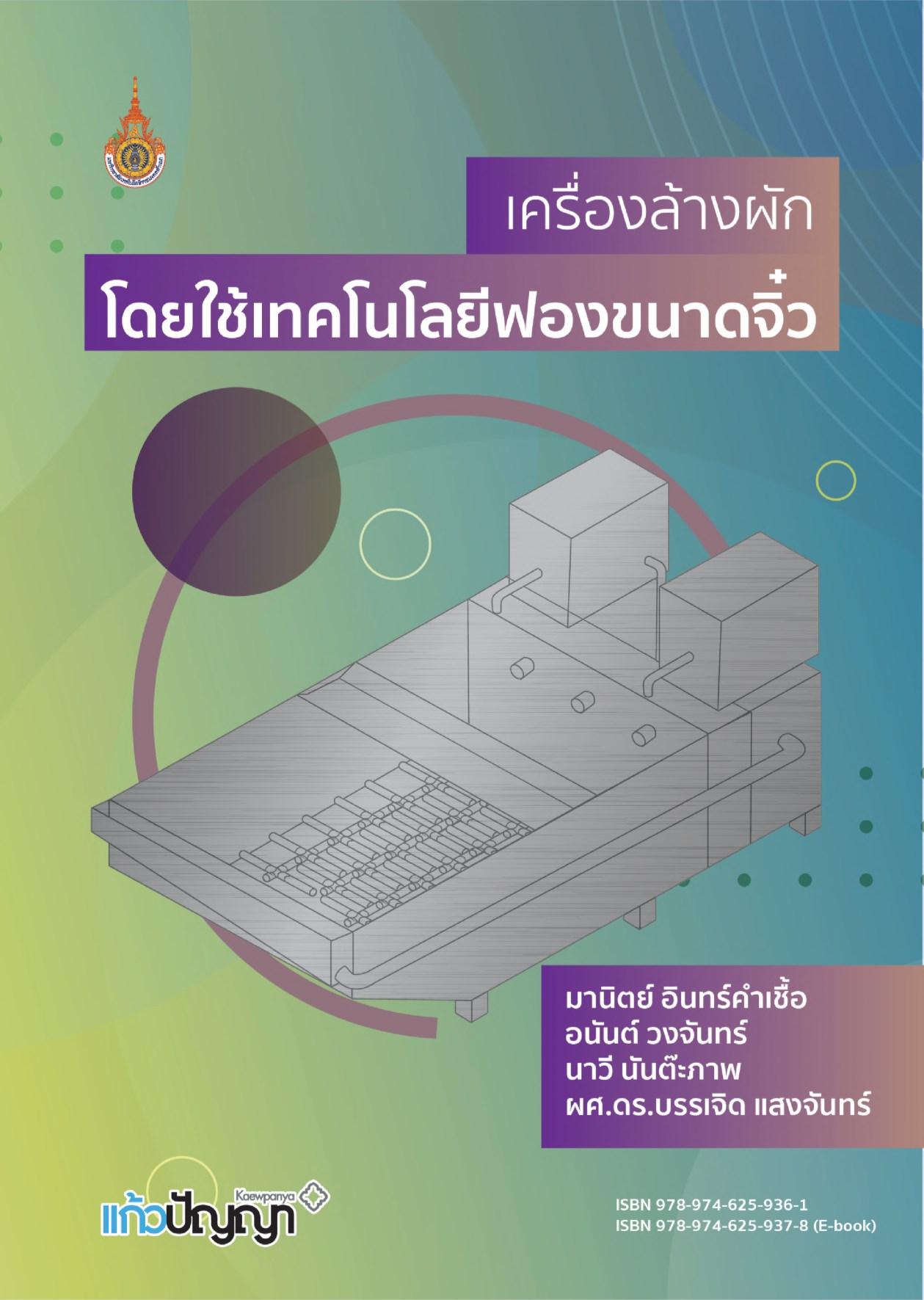 หน้าปก-เครื่องล้างผักโดยใช้เทคโนโลยีฟองขนาดจิ๋ว-ookbee