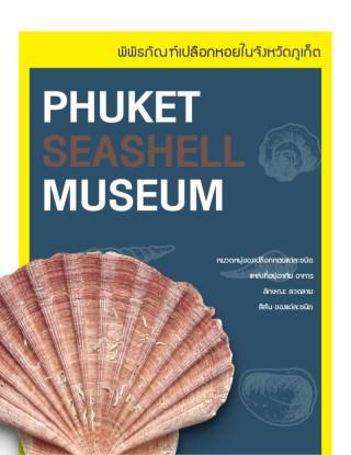 หน้าปก-พิพิธภัณฑ์เปลือกหอยในจังหวัดภูเก็ต-ookbee