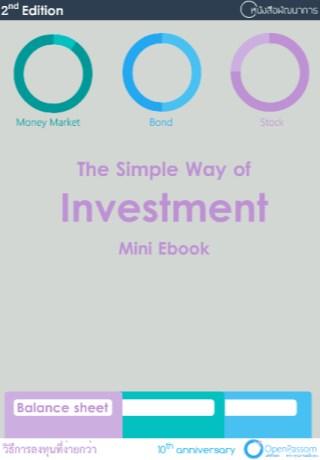 หน้าปก-the-simple-way-of-investment-วิธีการลงทุนที่ง่ายกว่า-ookbee