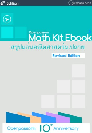 หน้าปก-สรุปแก่นคณิตศาสตร์มปลาย-math-kit-ebook-ookbee