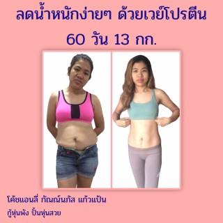 ลดน้ำหนักง่ายๆ-ด้วยเวย์โปรตีน-60-วัน-13-กก-หน้าปก-ookbee