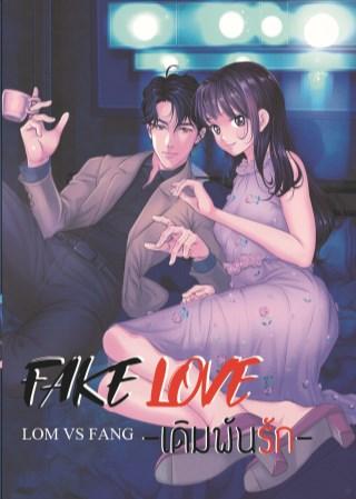 หน้าปก-fake-love-21-ll-เดิมพันรัก-ookbee