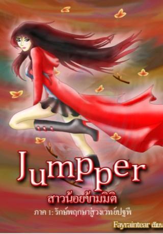 หน้าปก-jumpper-สาวน้อยข้ามมิติ-ภาค1-รักษ์พฤกษาสู่วงเวทย์ปฐพี-ookbee