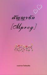 หน้าปก-สัญญารัก-mpreg-ookbee